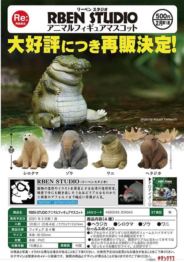 RBEN STUDIO[リーベンスタジオ] アニマルフィギュアマスコット(20個入り)