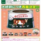アートユニブテクニカラー 缶詰リングコレクション ノザキのコンビーフ編(40個入り)