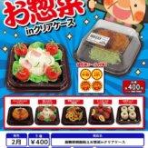 超精密樹脂粘土 お惣菜inクリアケース(30個入り)