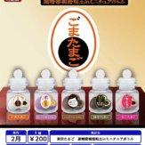 東京たまご 超精密樹脂粘土inミニチュアボトル(50個入り)