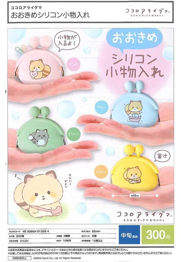 ココロアライグマ おおきめシリコン小物入れ(40個入り)
