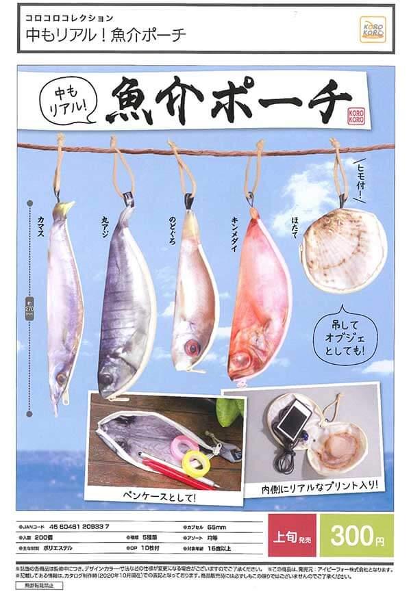 コロコロコレクション 中もリアル!魚介ポーチ(40個入り)