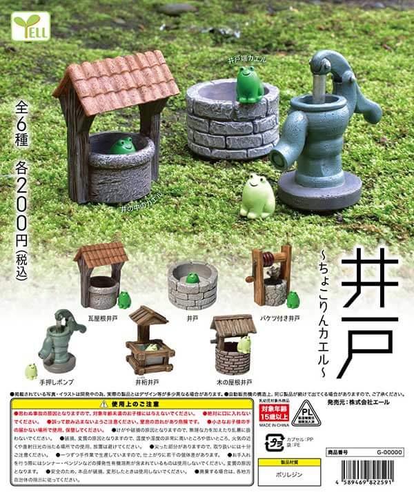 井戸~ちょこりんカエル~(50個入り)