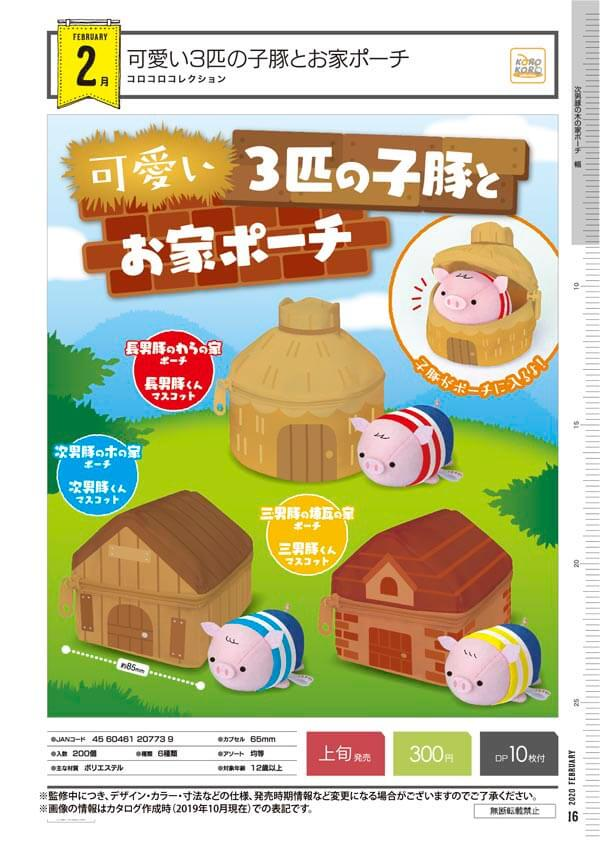 コロコロコレクション 可愛い3匹の子豚とお家ポーチ(40個入り)