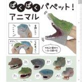 コロコロコレクション ぱくぱくパペット!アニマル(50個入り)