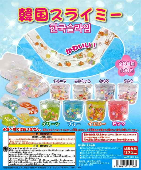 韓国スライミー(100個入り)