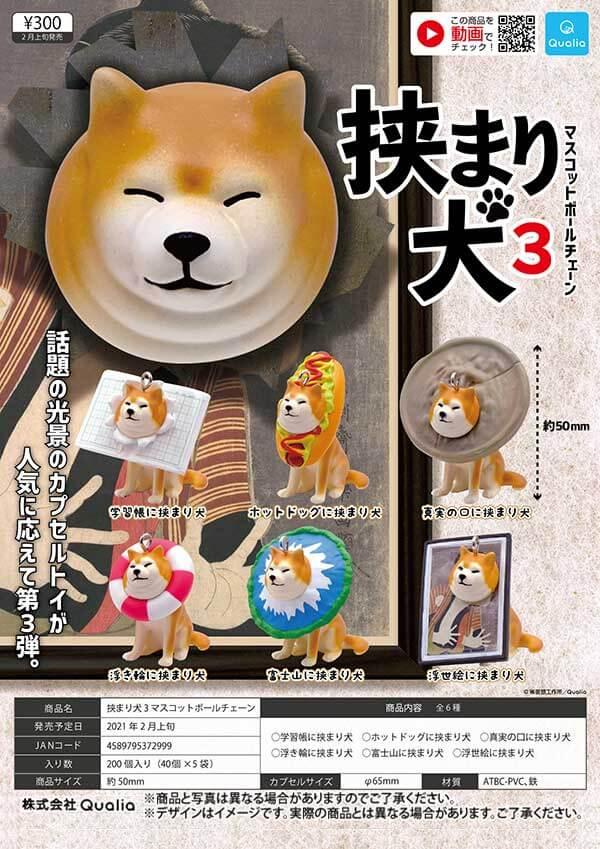 挟まり犬3 マスコットボールチェーン(40個入り)