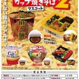 ミニミニカップ麺&カップ焼きそばマスコット2(40個入り)