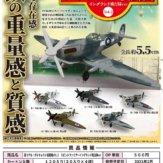 超リアル!ダイキャスト戦闘機VOL.2 ~スピットファイア~イングランド飛行隊ver.(30個入り)