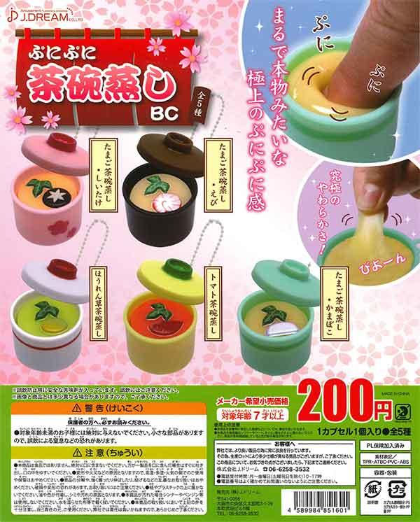 ぷにぷに茶碗蒸しBC(50個入り)