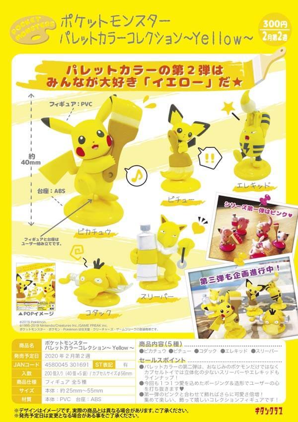 ポケットモンスター パレットカラーコレクション~Yellow~(40個入り)