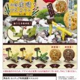 ミニチュア和風庭園マスコット2(50個入り)