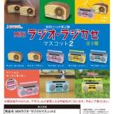 MINIラジオ・ラジカセマスコット2(40個入り)