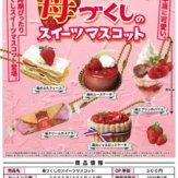 苺づくしのスイーツマスコット(40個入り)