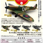 超リアル!ダイキャスト戦闘機Vol.1~スピットファイア~(30個入り)