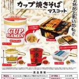 ミニミニカップ麺&カップ焼きそばマスコット(40個入り)