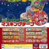 ディズニー クリスマスマスキングテープ(100個入り)