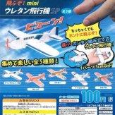 飛ぶぞ!ウレタン飛行機SP(100個入り)