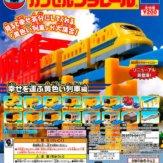 カプセルプラレール 幸せを運ぶ黄色い列車編(50個入り)
