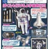 サイエンステクニカラー 宇宙開発ロケットポーチ[仮](40個入り)