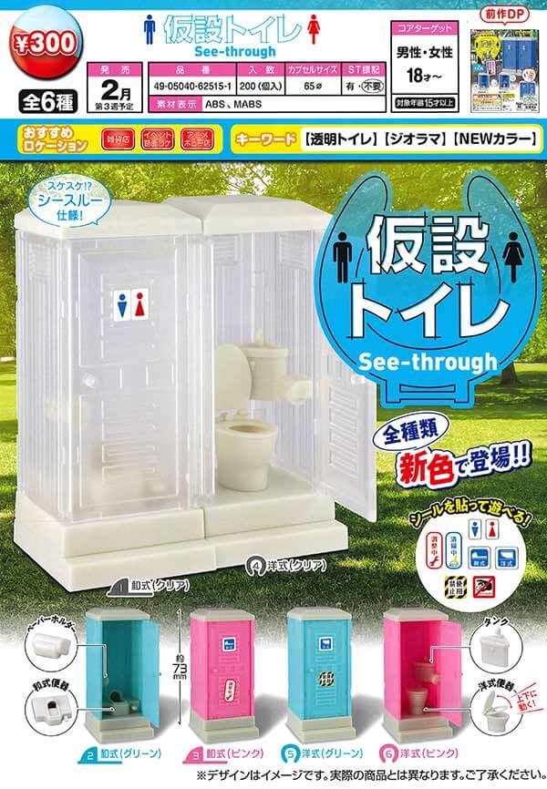 仮設トイレ See-through(40個入り)
