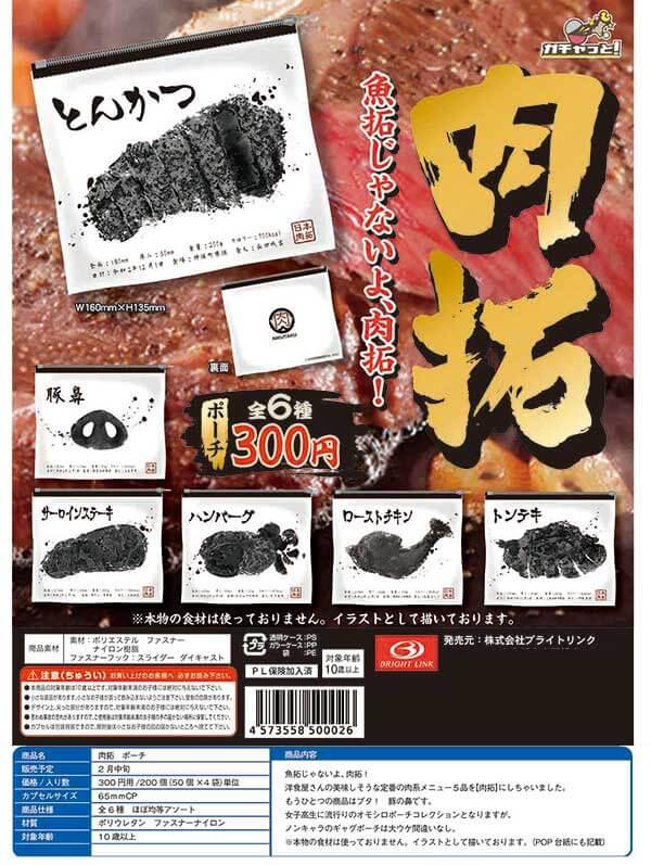 肉拓 ポーチ(50個入り)
