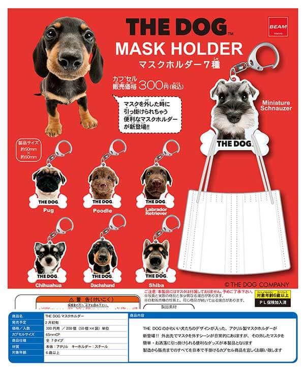 THE DOG マスクホルダー(50個入り)