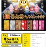 超うんきくんマスコットBC(50個入り)