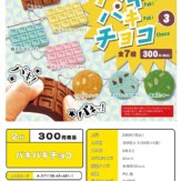 パキパキチョコ(50個入り)