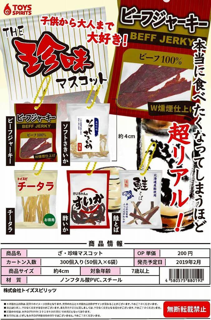 ざ・珍味マスコット(50個入り)