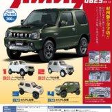 1/64 SUZUKI ジムニー JB23 ver1.5(50個入り)