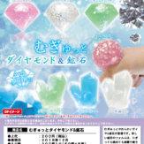 むぎゅっとダイヤモンド&鉱石(50個入り)