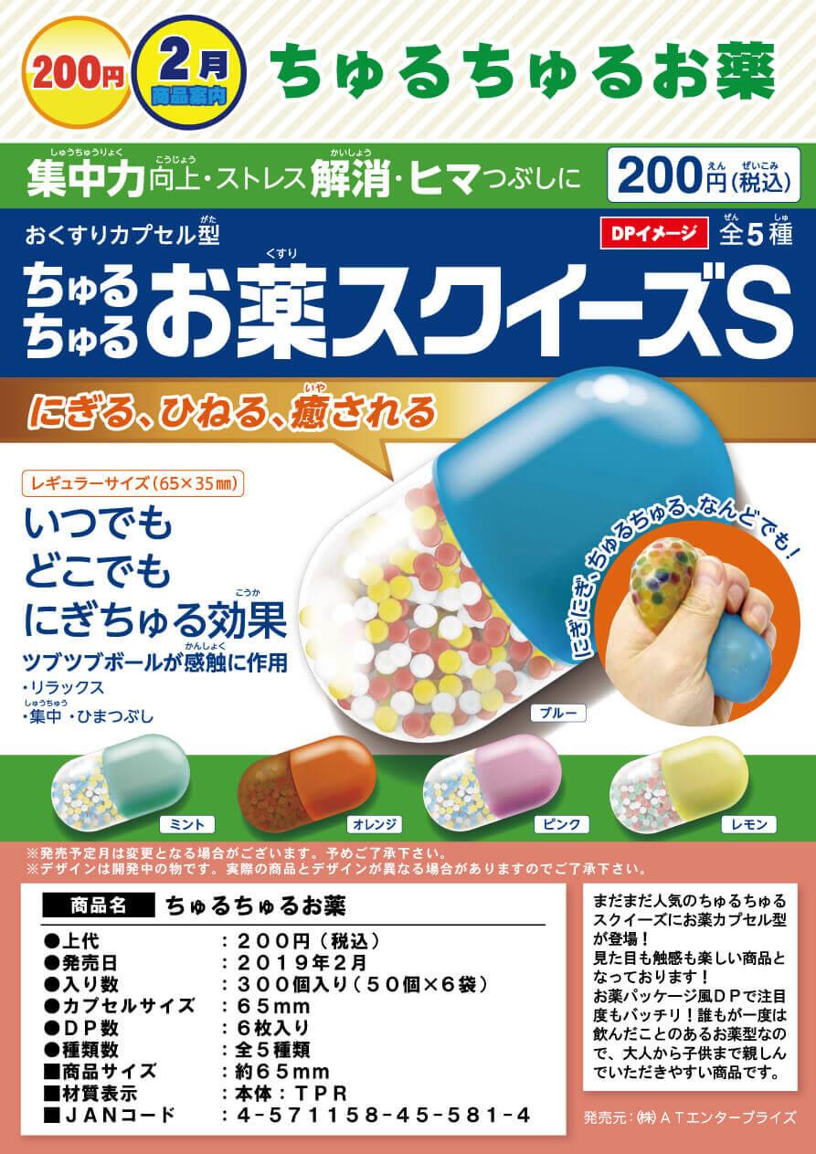 ちゅるちゅるお薬(50個入り)