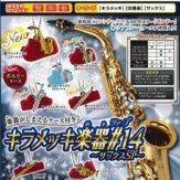 キラメッキ楽器♯14 ~サックスSP~(50個入り)