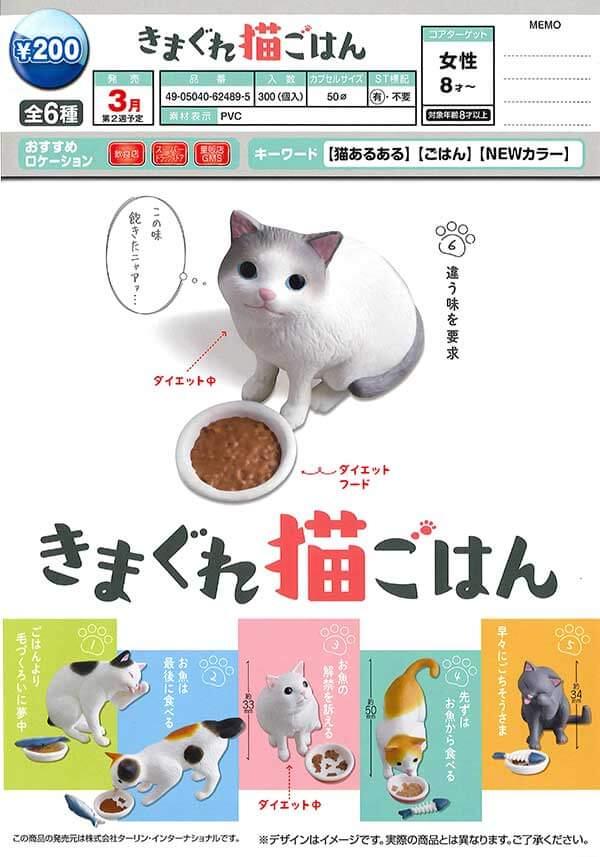 きまぐれ猫ごはん(50個入り)