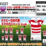 ラグビー日本代表 スマホのジャージ(30個入り)