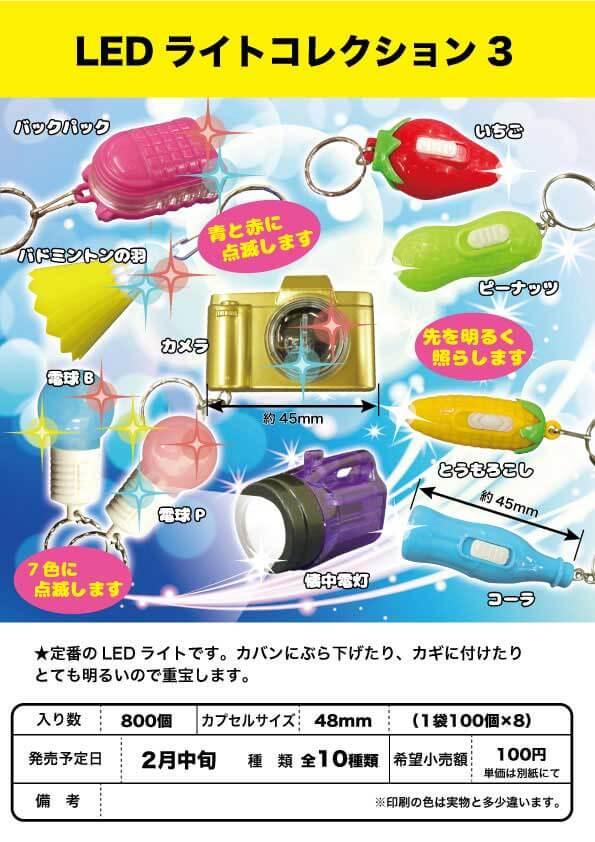 LED ライトコレクション3(100個入り)