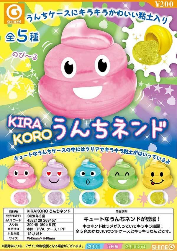 KIRAKORO うんちネンド(50個入り)