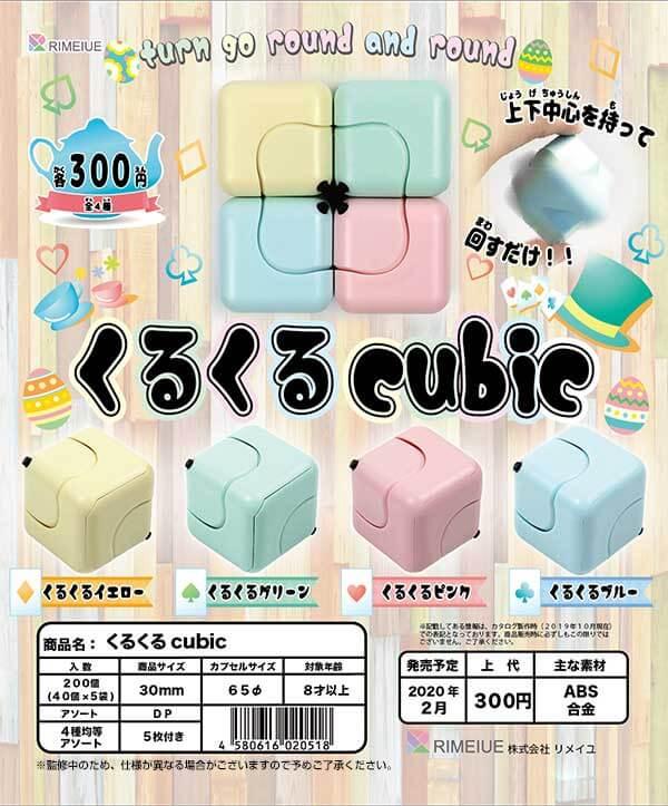 くるくる cubic(40個入り)