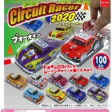 サーキットレーサー2020(100個入り)