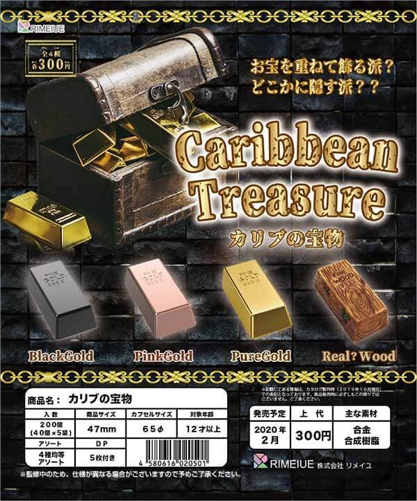 カリブの宝物(40個入り)