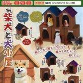 柴犬と犬小屋(50個入り)
