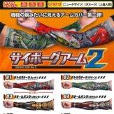 サイボーグアーム2(50個入り)