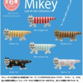リサ・ラーソン「Mikey Lots of cats Collection vol.2」(30個入り)