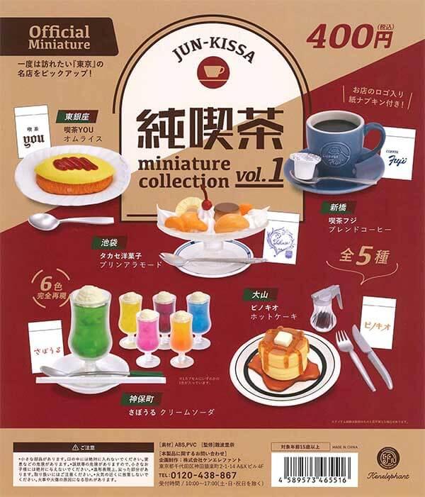 純喫茶ミニチュアコレクション(25個入り)
