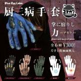 コスカプ 厨二病 手套 掌に宿りし力(40個入り)