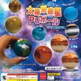 太陽系惑星 PUボール(50個入り)