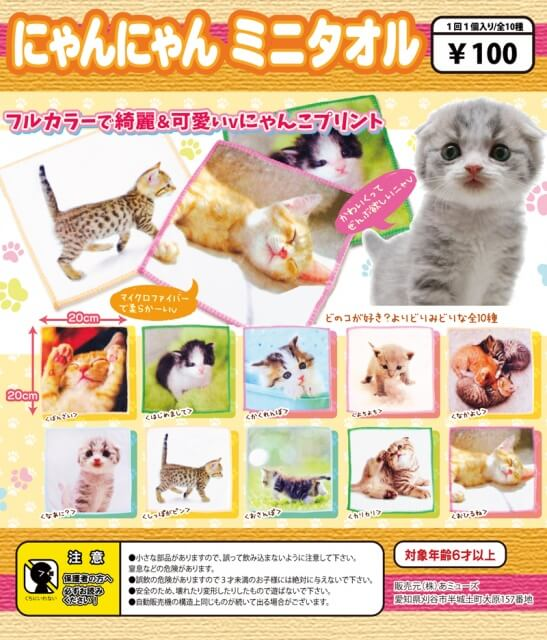 にゃんにゃんミニタオル(100個入り)