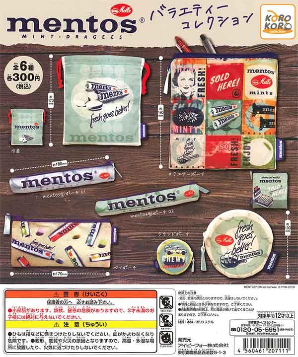 mentos バラエティーコレクション(40個入り)