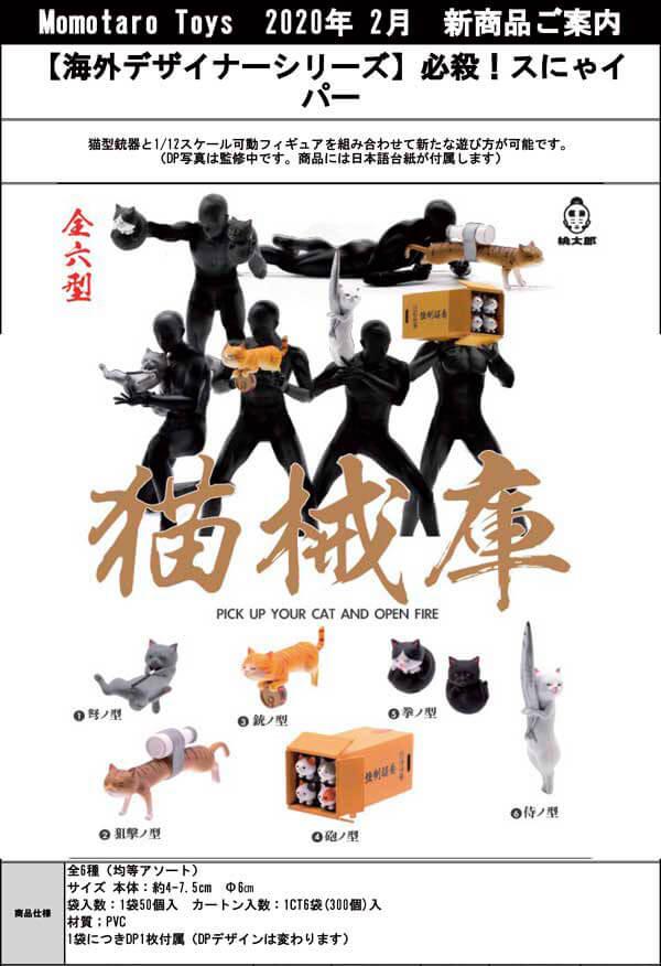 【海外デザイナーシリーズ】必殺!スにゃイパー(50個入り)
